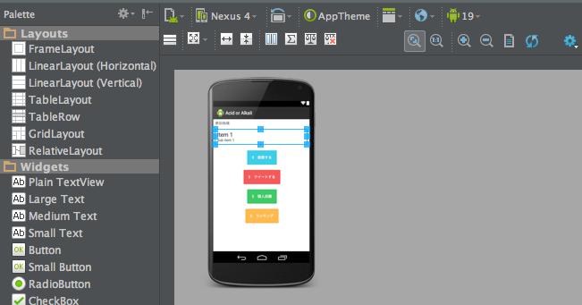 AndroidBootStrap API19